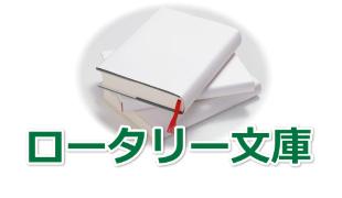 ロータリー文庫のイメージ